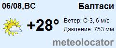 МЕТЕОНОВА - погода в Балтаси, прогноз погоды в