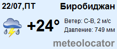 Погода в биробиджане на 3 дня