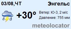 Погода в энгельсе на 31